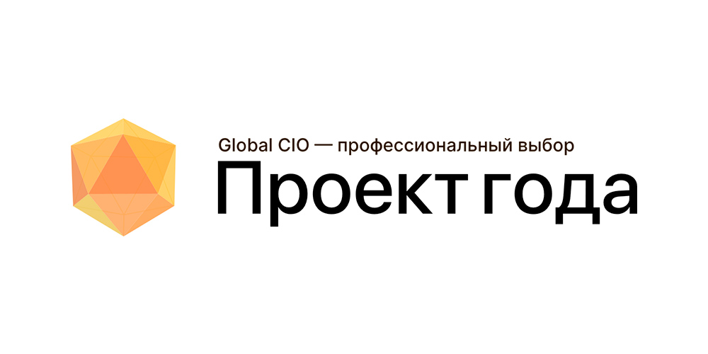 Проект Года Global CIO